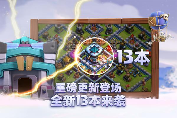 部落冲突腾讯版2020版