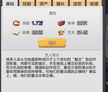 票房大卖王3D版 v100068安卓版插图(12)
