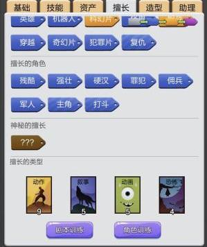 票房大卖王3D版 v100068安卓版插图(15)