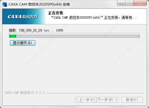 caxa cam数控车2020破解版下载 v20.0.0.6460附安装教程