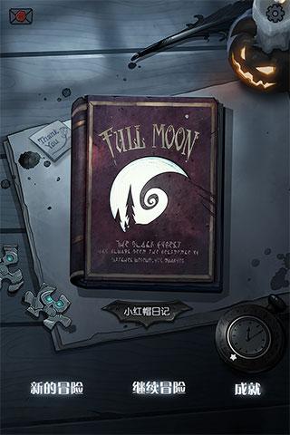 月圆之夜无敌版