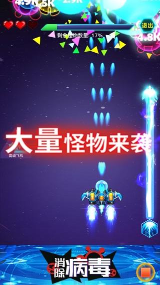 消除病毒无限金币版游戏下载