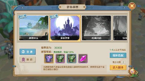 云上城之歌正式服 v2.3安卓版插图(4)
