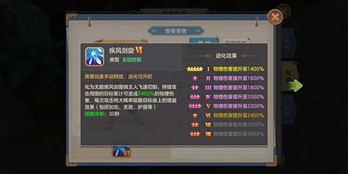 云上城之歌先行服 v2.3安卓版插图(24)