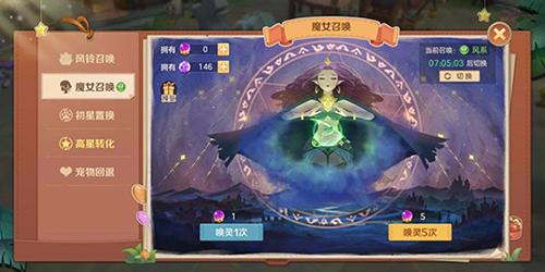 云上城之歌先行服 v2.3安卓版插图(22)
