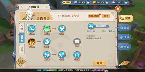 云上城之歌先行服 v2.3安卓版插图(20)