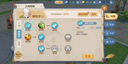 云上城之歌先行服 v2.3安卓版插图(18)