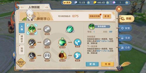 云上城之歌先行服 v2.3安卓版插图(17)