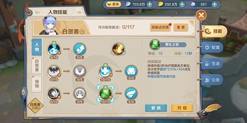 云上城之歌先行服 v2.3安卓版插图(16)