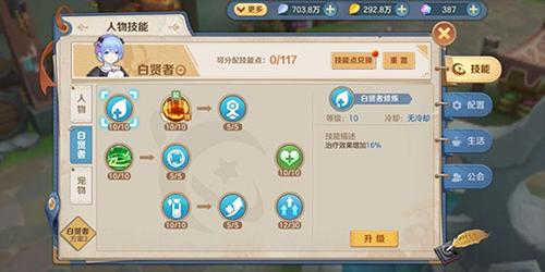 云上城之歌先行服 v2.3安卓版插图(15)