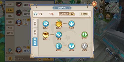 云上城之歌先行服 v2.3安卓版插图(14)