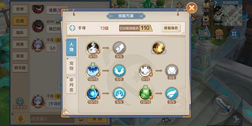 云上城之歌先行服 v2.3安卓版插图(13)