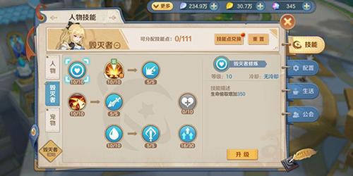 云上城之歌先行服 v2.3安卓版插图(12)
