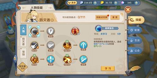 云上城之歌先行服 v2.3安卓版插图(11)