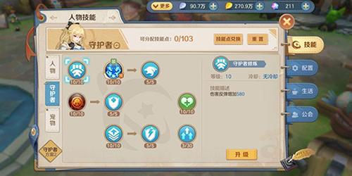 云上城之歌先行服 v2.3安卓版插图(10)
