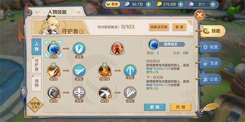 云上城之歌先行服 v2.3安卓版插图(9)