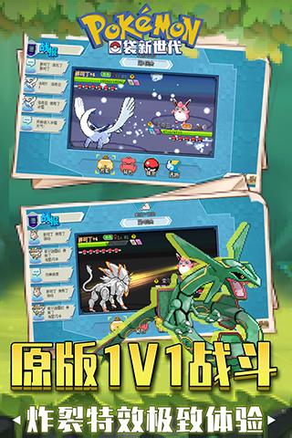 口袋妖怪新世代游戏 v3.8.0安卓版插图(2)