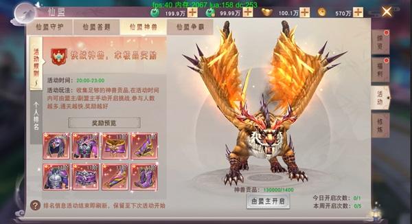仙梦奇缘福利红包版 v4.2.9安卓版插图(8)