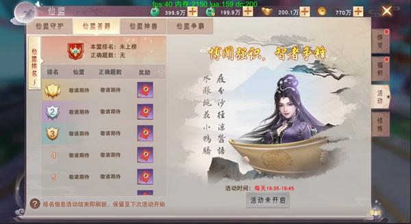 仙梦奇缘福利红包版 v4.2.9安卓版插图(10)