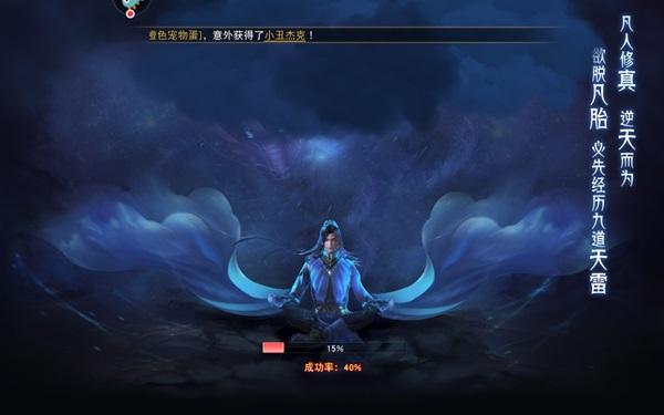 仙梦奇缘星耀版 v4.2.9安卓版插图(7)