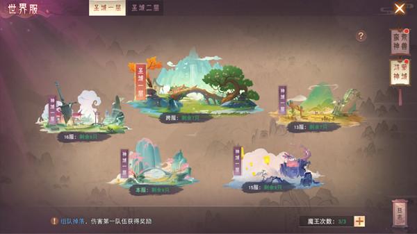 仙梦奇缘腾讯版 v4.0.9安卓版插图(24)