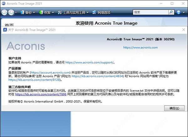 acronis true image pe 版