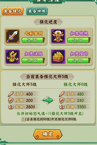 葫芦兄弟七子降妖华为版 v1.0.29安卓版插图(8)