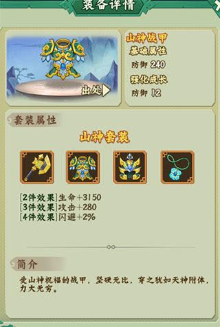 葫芦兄弟七子降妖华为版 v1.0.29安卓版插图(7)