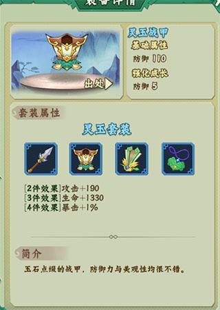 葫芦兄弟七子降妖华为版 v1.0.29安卓版插图(3)
