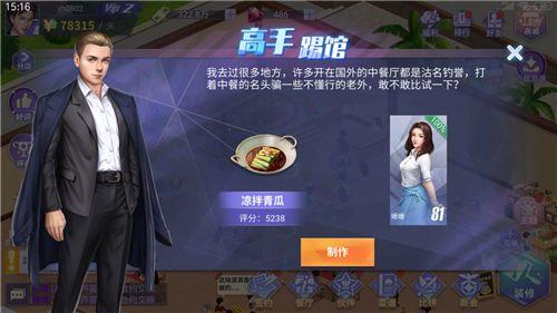 中餐厅无限钻石版 v1.1.2安卓版插图(8)