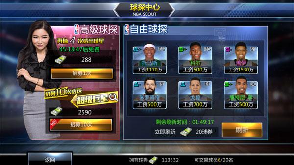 NBA范特西九游版 v10.5安卓版插图(7)