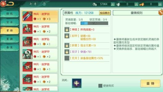 仙域轮回九游版 v2.1.0安卓版插图(8)