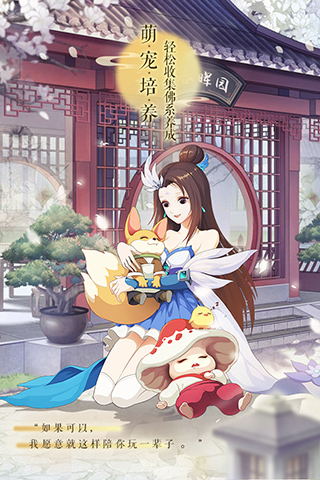 梦幻逍遥hd版手游 v2.9.1安卓版插图(4)