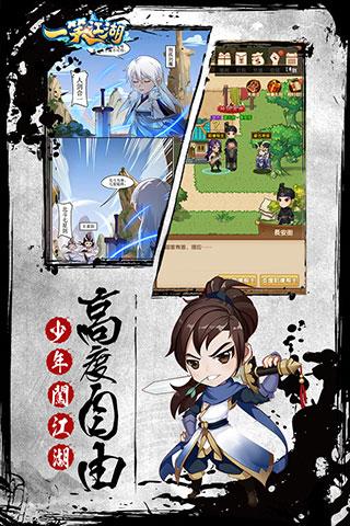 一笑江湖360版 v1.0.4安卓版插图(6)