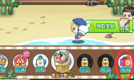 中餐厅东方味道破解版 v1.1.2安卓版插图(13)
