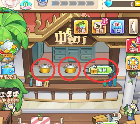 中餐厅东方味道破解版 v1.1.2安卓版插图(12)