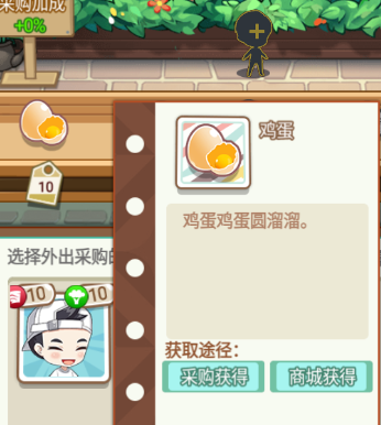 中餐厅东方味道破解版 v1.1.2安卓版插图(3)