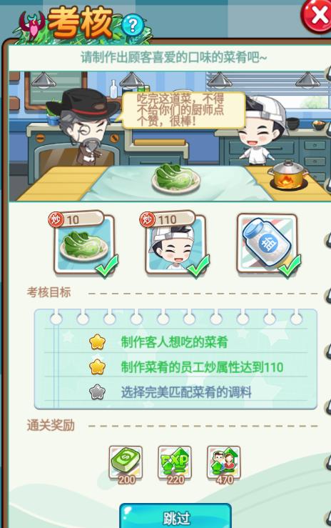 中餐厅东方味道破解版 v1.1.2安卓版插图(4)