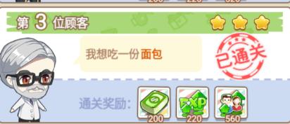 中餐厅东方味道破解版 v1.1.2安卓版插图(6)