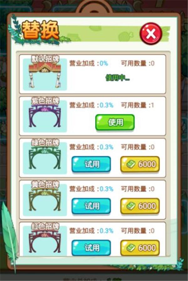 中餐厅东方味道破解版 v1.1.2安卓版插图(7)