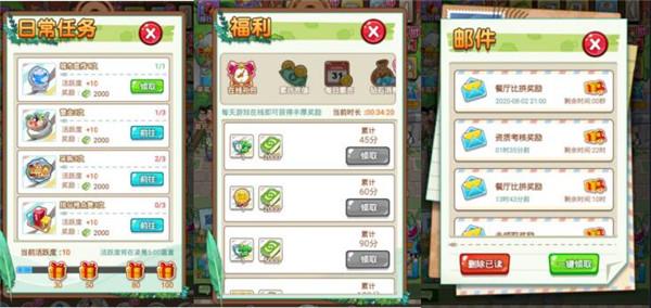 中餐厅东方味道破解版 v1.1.2安卓版插图(9)