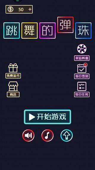 跳舞的弹珠游戏 v1.0.2安卓版插图(2)