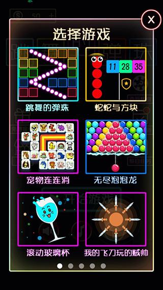 跳舞的弹珠游戏 v1.0.2安卓版插图(3)