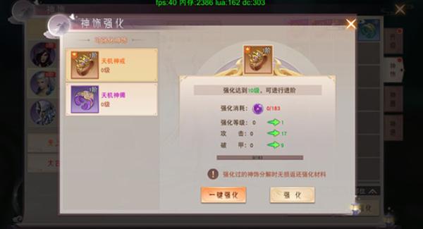 仙梦奇缘折扣版 v4.0.9安卓版插图(7)