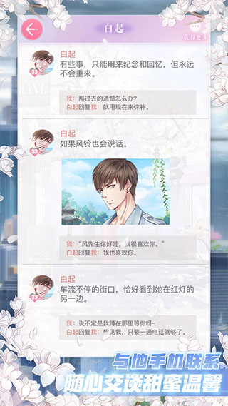 恋与制作人破解版 v1.13.0928安卓版插图(2)