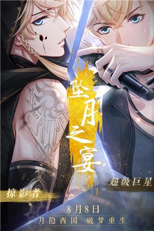 恋与制作人无限钻石金币内购版 v1.13.0928安卓版插图(3)