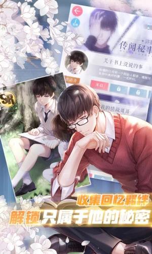 恋与制作人无限钻石金币内购版 v1.13.0928安卓版插图(6)