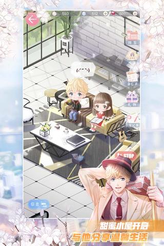 恋与制作人无限钻石金币内购版 v1.13.0928安卓版插图(7)