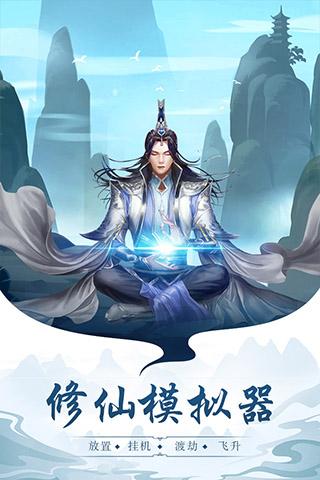 太古仙尊九游版 v1.46安卓版插图(3)