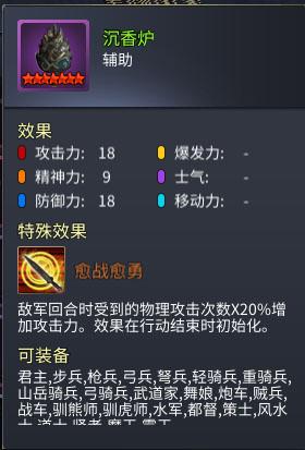 战棋三国2破解版 v1.5.0安卓版插图(6)